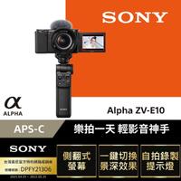 【SONY 公司貨保固18+6】可換鏡頭式數位相機 ALPHA ZV-E10 10-18mm 樂拍一天廣角自拍組合