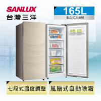【SANLUX 台灣三洋】165公升無霜直立式冷凍櫃(SCR-165F)