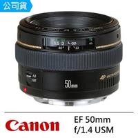 【Canon】EF 50mm f/1.4 USM 鏡頭--公司貨