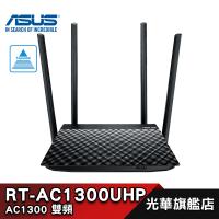 【ASUS 華碩】RT-AC1300UHP【400+867M】AC雙頻/Giga/U3/四天線/路由器