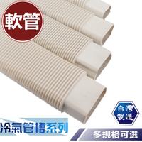 【全竑五金】冷氣軟管 空調修飾管 自由軟管 軟管 飾管配件 自由接頭 冷氣管槽系列 單個販售