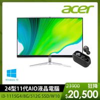【+JLab真無線藍牙耳機】Acer Aspire C24-1650 24型 AIO液晶電腦(i3-1115G4/8G/512G SSD/W10)
