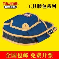 tajima 田島工具包系列腰包電工包腰帶尼龍防水重量輕盈