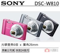 滿5000折500 SONY DSC-W810 數位相機  (公司貨) ★ 贈64G記憶卡+原廠相機包+清潔組+螢幕貼+讀卡機+小腳架 【24H快速出貨】