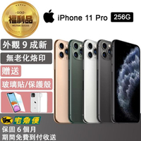 【Apple 蘋果】福利品 iPhone 11 Pro 256G 5.8寸9成新(贈送玻璃保護貼透明殼)