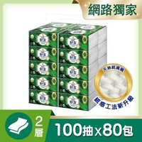 【Kleenex 舒潔】絲絨舒膚抽取衛生紙100抽x80包/箱