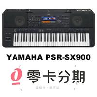 分期免運公司貨 YAMAHA PSR-SX900 職業樂手專用自動伴奏電子琴(S975 進化新機種)【唐尼樂器】
