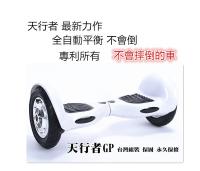 國際知名 天行者GP 台灣組裝 平衡車智能車 電動車  平衡 妞妞車 滑板車 把手  永久保修  10吋連結 不會倒