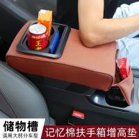 汽車扶手墊 增高扶手箱墊 汽車扶手箱增高墊水杯架車載多功能儲物袋靠手箱套中央手扶箱加高『xy4933』