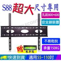【易控王】S88 55-110吋固定式超大超厚液晶電視壁掛架/Max80x60CM(10-306)