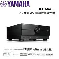 YAMAHA山葉 7.2聲道 AV環繞收音擴大機 RX-A4A