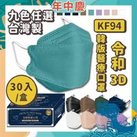 【令和】雙鋼印韓版成人3D醫療口罩(特殊色 KF94 30入/盒)