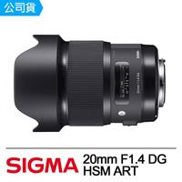 【Sigma】20mm F1.4 DG HSM ART(公司貨)