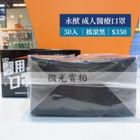▶︎現貨 五層 醫用口罩 台灣製 雙鋼印 永猷 成人醫用口罩 50入 搖滾黑 通過國家標準CNS14774