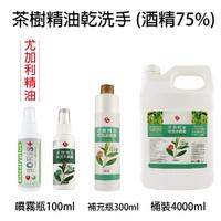 茶樹精油 乾洗手 噴瓶100ml / 250ml / 300ml / 補充瓶1000ml(酒精75%)   2號瓶HDPE