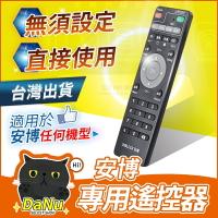 【台灣出貨】安博專用遙控器 安博3代 安博3 安博4 PRO PRO2 UBOX8 X10均可使用【H00511】【領券滿額折50】