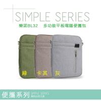 樂諾 13吋 BL-32  多功能平板電腦便攜包/手提電腦包/肩背/手機/平板/筆電/多功能/時尚/手提包/辦公包/公事包/行動/補習包/書包/Sony Xperia Z4 Tablet/Z2 Tablet/Z3 Tablet/Acer lonia A3-A10/Talk S/Tab8/One7/B1-711/Predator 8/Apple iPad mini/mini 2/mini 3/mini 4/Pro 9.7/Air 2