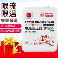 新款溫控型2000W大陸電器220V轉台灣110V變壓器 中國220轉110台灣日本美國大功率單頻溫控型