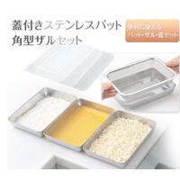 【寶寶王國】日本製 Arnest 多功能 不鏽鋼保鮮盒組 油炸盤 瀝油組 瀝水籃 七件組 & 深型款3件組