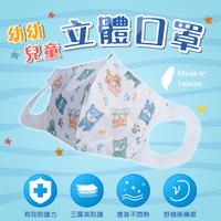 口罩 台灣製 兒童3D醫用口罩 50入 幼幼口罩 一次性口罩 拋棄式口罩 【S041】