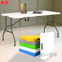 摺疊桌椅戶外便攜式長方形簡易夜市擺攤收納塑料長條地推野餐桌子ATF