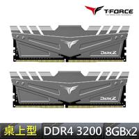 【Team 十銓】T-FORCE DARK Z DDR4-3200 16GBˍ8Gx2 CL16 灰色 桌上型超頻記憶體