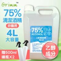 【格琳生活館】75%乙醇潔用酒精4L*2 非藥用清潔液4000ml(4L-2入組)