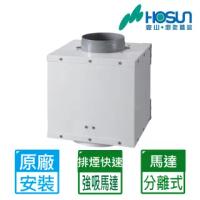 【豪山】全國安裝分離式抽風機 中繼加壓馬達(VQ-500A)