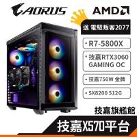Gigabyte 技嘉 AMD R7 5800X 送 電馭叛客2077 戰巡艦 RTX3060 GAMING OC 獨顯