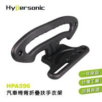 【Hypersonic】汽車用多功能椅背折疊式收納置物衣架-可當安全扶手(HPA596)