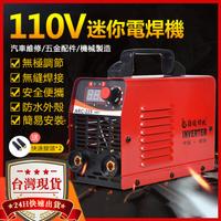 【一日達 可自取】110V小型電焊機 焊接機 ARC-225迷你機 點焊機 防水設計 無縫焊接 無極調節 氬焊機鋁焊機