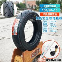 ☃☞正新輪胎90/100/110/120/130/150/70/80-10-12-13-14半熱熔真空胎