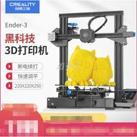 創想三維ENDER-3S pro v2高精度準工業級家用非三角洲大尺寸3D打印機兒童 追夢人