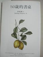 【書寶二手書T1/短篇_C44】50歲的書桌_蔡穎卿