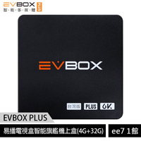 EVBOX PLUS (4G+32G) 易播電視盒智能旗艦機上盒(台灣公司貨)~送華為Mini藍芽音箱 ee7-1