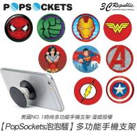 [免運費] PopSockets 泡泡騷 漫威 DC 復仇者聯盟 手機支架 自拍神器 捲線器