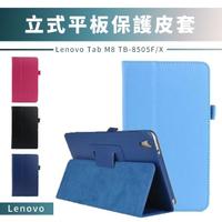 Lenovo Tab M8 8吋 TB-8505F 荔枝紋皮套 送保護貼及指環扣(M8 TB-8505F)