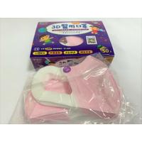 【兒童】、現貨、附發票,順易利兒童立體醫用口罩(S),彈性耳帶,1盒50入,粉紅色