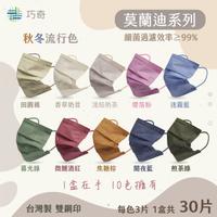 【巧奇】成人醫用口罩 30片入單片包-莫蘭迪系列-台灣製-MD雙鋼印-🌟每色3片,一盒共30片(單片包)🌟