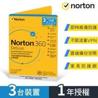 【Norton 諾頓】360進階版-3台裝置1年