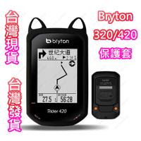 安可單車 Bryton 320 420 貓耳保護套 自行車碼表套 矽膠套 腳踏車碼表套果凍套送貼膜 台灣現貨