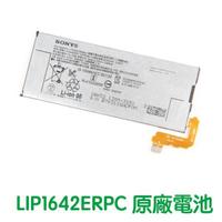 附發票【送3大好禮】SONY Xperia XZ Premium XZP G8142 原廠電池 LIP1642ERPC