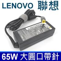聯想 LENOVO 65W 大圓口帶針 原廠規格 變壓器 20V 3.25A 7.9*5.5mm 充電器 電源線 充電線  X201i x220 x220i x220i tablet X230 X230i x300 x301 V490u V590u T520 X201 T520i T530 U460 U460s U550 V360 V370 V460 V470 V480 V475 V560 V570 W500 W510 W520 T410i T410s T400si T420  T510i