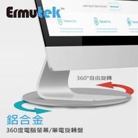 【Ermutek】鋁合金360度電腦螢幕/筆電旋轉盤iMac旋轉底座(銀/深灰 012-G)