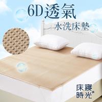 【床寢時光】涼爽6D循環透氣水洗床墊(嬰兒床/單人/雙人/加大)