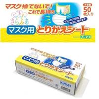 【日本進口】日本製 拋棄式親膚不織布口罩墊片 x1 (50片/盒 口罩 口罩墊片 口罩套)