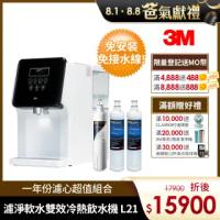 【3M】L21 一級能效濾淨軟水雙效冷熱飲水機-一年份濾心組(共含S003濾心x2+樹脂濾心x3)
