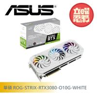 華碩 ROG-STRIX-RTX3080-O10G-WHITE 顯示卡【主機板任選+Strix Helios 白機殼】