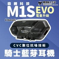 鼎騰科技 M1S EVO 電量加大 16小時 安全帽藍芽耳機 M1-S 騎士對講 騎士藍芽耳機 耀瑪騎士機車部品