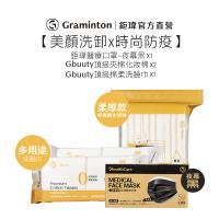 【鉅瑋】美顏洗卸x時尚防疫組 化妝棉 洗臉巾 醫療口罩 棉質 卸妝 保養 SGS檢驗 台灣製造